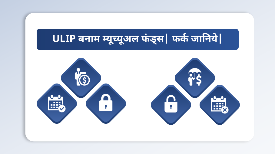 ULIP किस प्रकार म्यूच्यूअल फंड से अलग है?