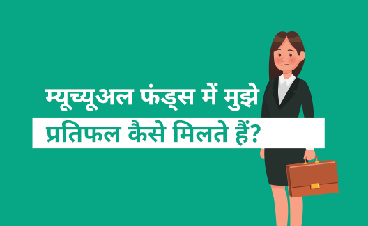 How do I get my returns in Mutual Funds?