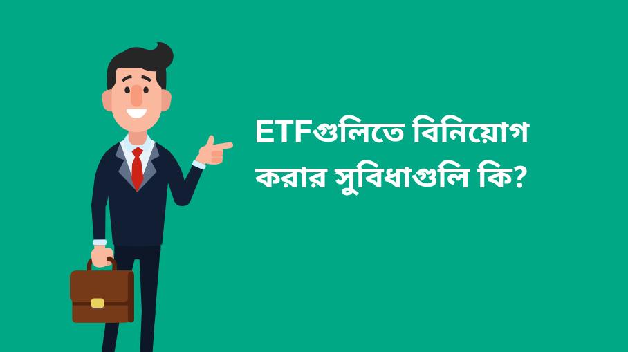 ETF কি?