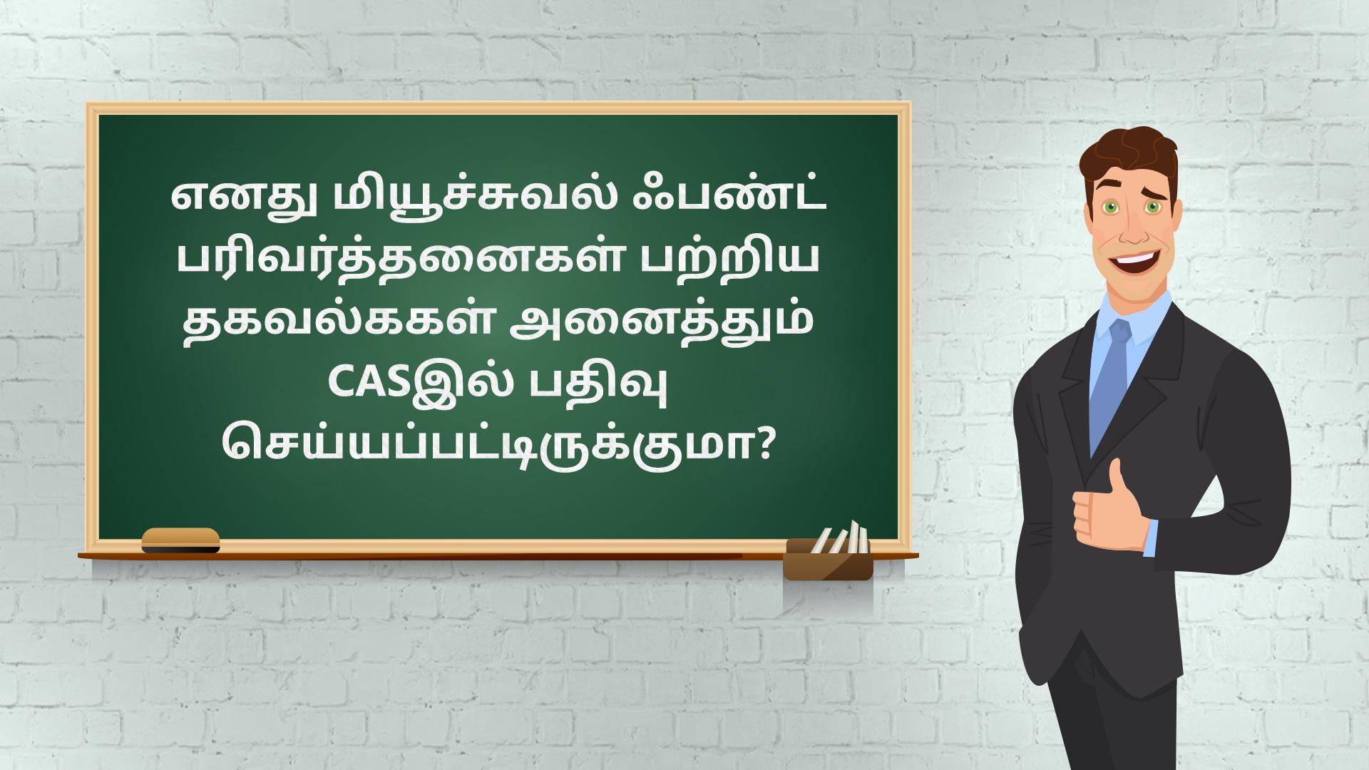 CAS என்றால் என்ன (ஒருங்கிணைந்த கணக்கு அறிக்கை)