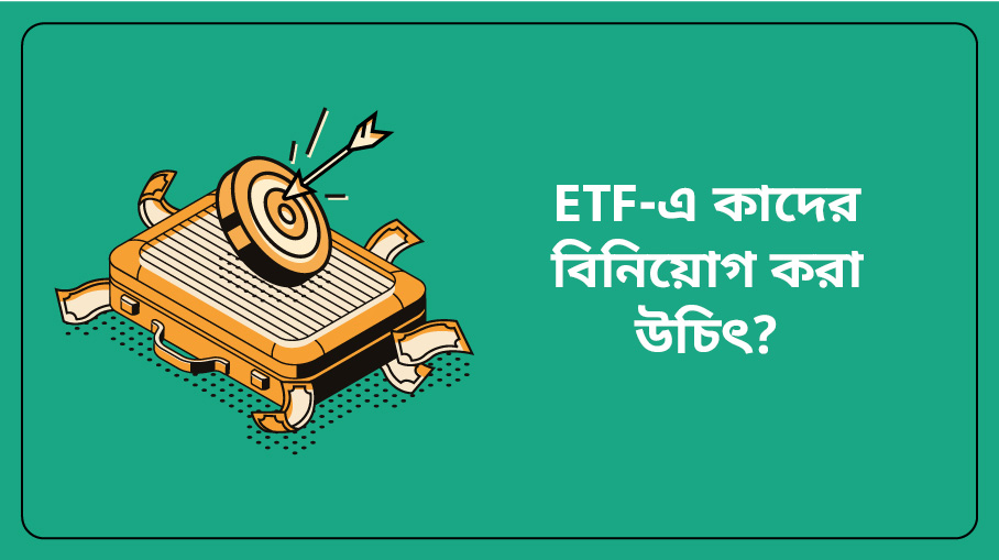 ETF-এ কাদের বিনিয়োগ করা উচিৎ?
