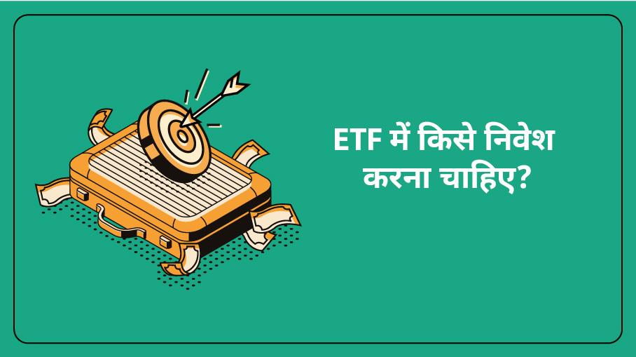 ETF में किसे निवेश करना चाहिए?