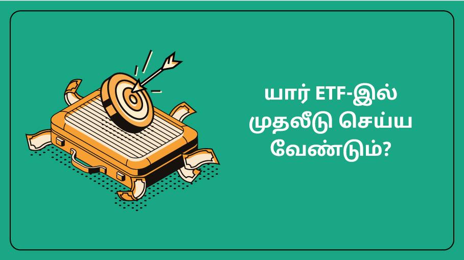 யார் ETF-இல் முதலீடு செய்ய வேண்டும்?