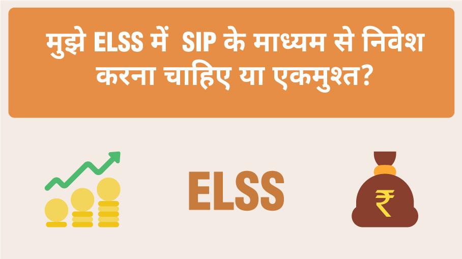 मुझे ELSS में SIP के माध्यम से निवेश करना चाहिए या एकमुश्त?