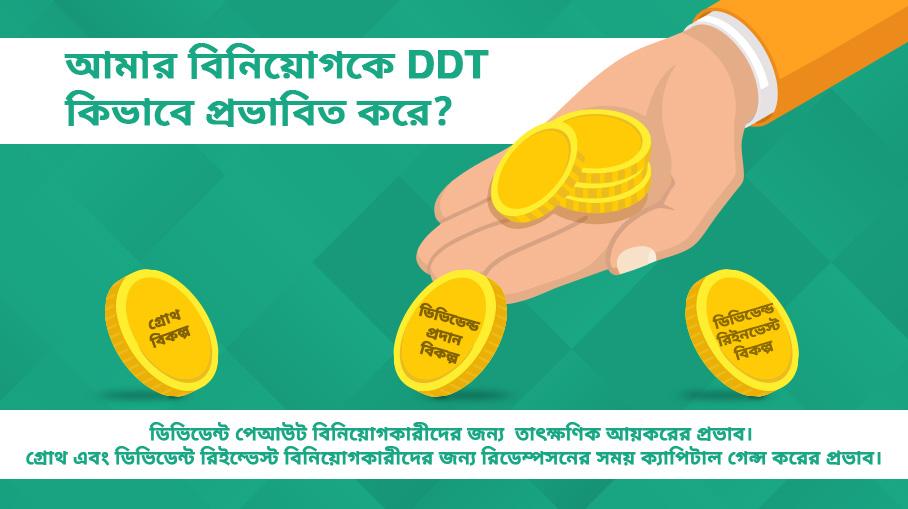 কিভাবে DDT আমার বিনিয়োগ প্রভাবিত করে?