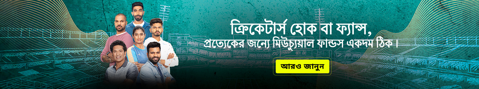 Cricket banner