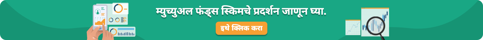 Know Performance of Mutual Fund Schemes