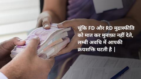 सुरक्षित भविष्य के लिए क्या FD और RD काफी नहीं?