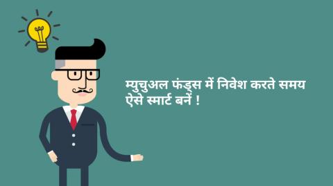 वो कौन सी गलतियाँ हैं जो लोग म्यूच्यूअल फंड्स में निवेश दौरान कर बैठते हैं?