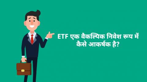 ETF क्या है?