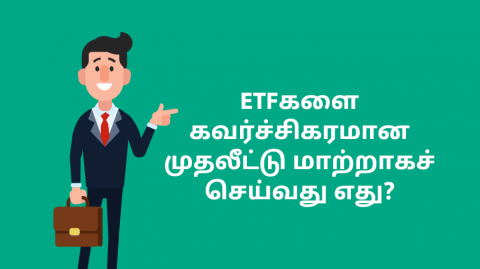 ETF என்றால் என்ன?