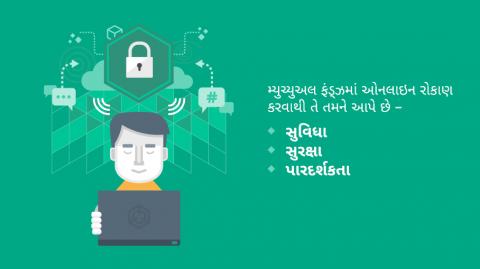 શું મ્યુચ્યુઅલ ફંડ્ઝમાં ઓનલાઇન રોકાણ કરવું સુરક્ષિત છે?