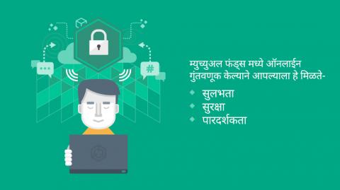 म्युच्युअल फंड्समध्ये ऑनलाइन गुंतवणूक करणे सुरक्षित आहे का?