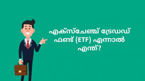 എക്സ്ചേഞ്ച് ട്രേഡഡ് ഫണ്ട് (ETF) എന്നാല് എന്ത്?