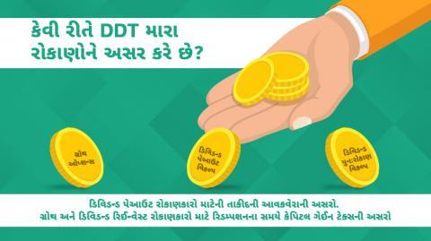 ડીડીટી મારા રોકાણોને કેવી રીતે અસર કરે છે?